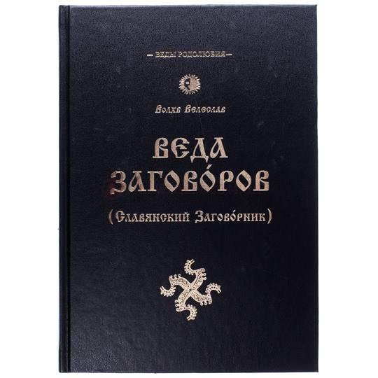 Веда заговоров (Словянский заговорник)