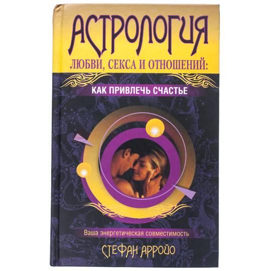 Астрология любви, секса и отношений