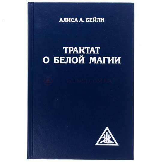 Трактат о белой магии