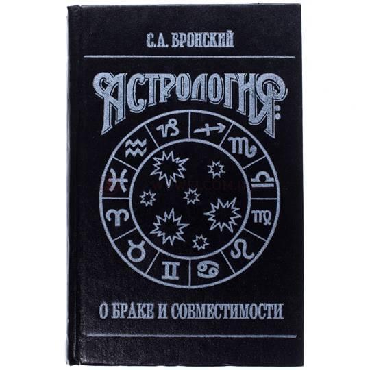 Астрология о браке и совместимости