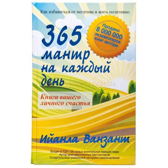 365 мантр на каждый день