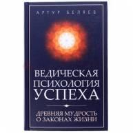 Ведическая психология успеха. Древняя мудрость о законах жизни