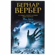 """Бернар Вебер """"Мы, боги"""""""