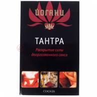 Тантра. Раскрытие силы дооргазменного секса