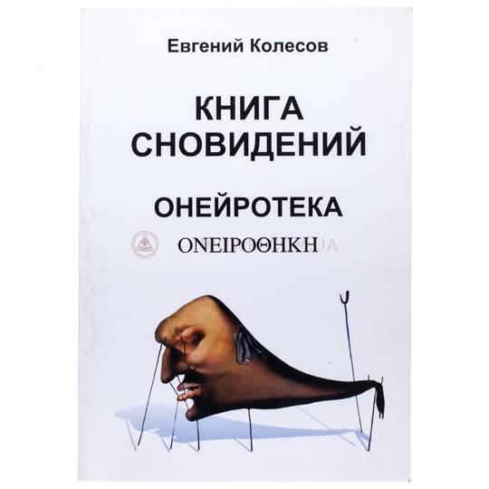 Книга сноведений