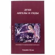 Духи, ангелы и гиды