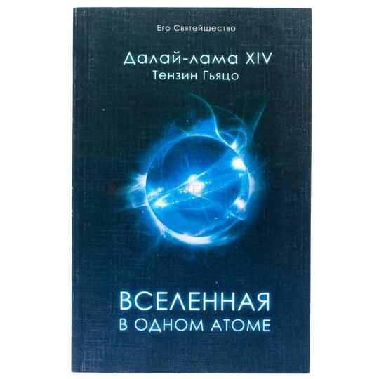Вселенная в одном атоме