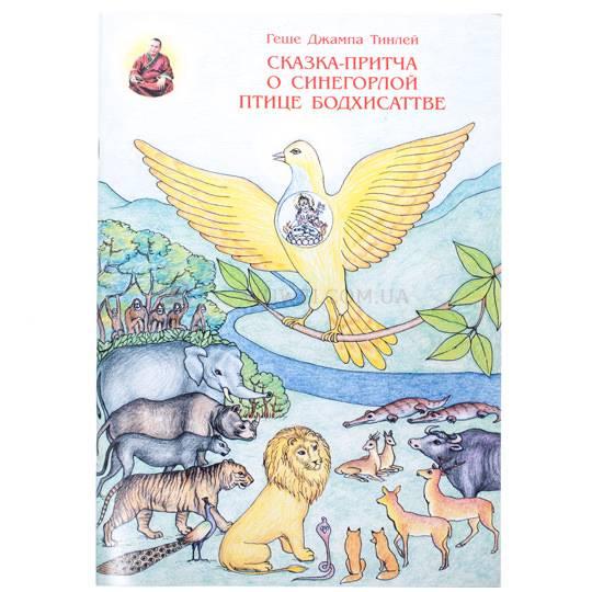 Сказка притча о синегорлой птице Ботхисатви