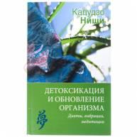 Детоксикация и обновление организма