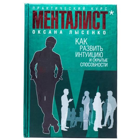 Практический курс Менталлист. Как развивать интуицию и скрытые способности