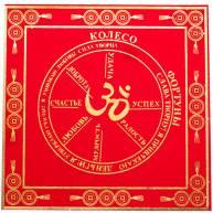 Денежный коврик красный в ассортименте 17*17 см