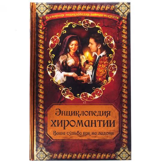 Энциклопедия хиромантики
