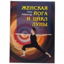 картинка Женская йога и цикл луны