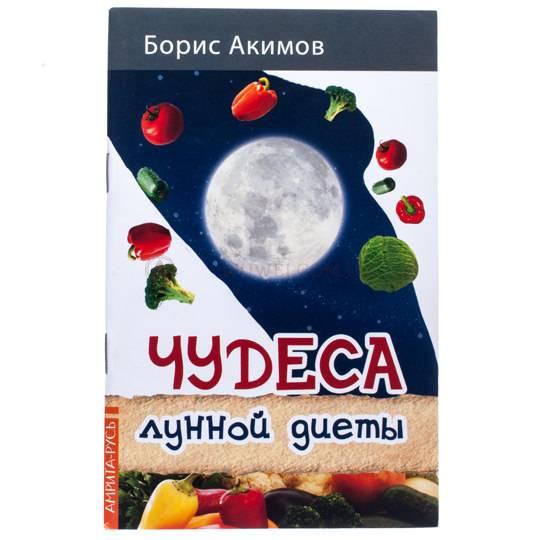 Чудеса лунной диеты