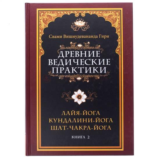 Древние ведические практики. Кундалини-йога