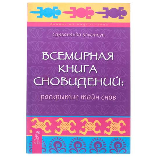 Книга сноведений*