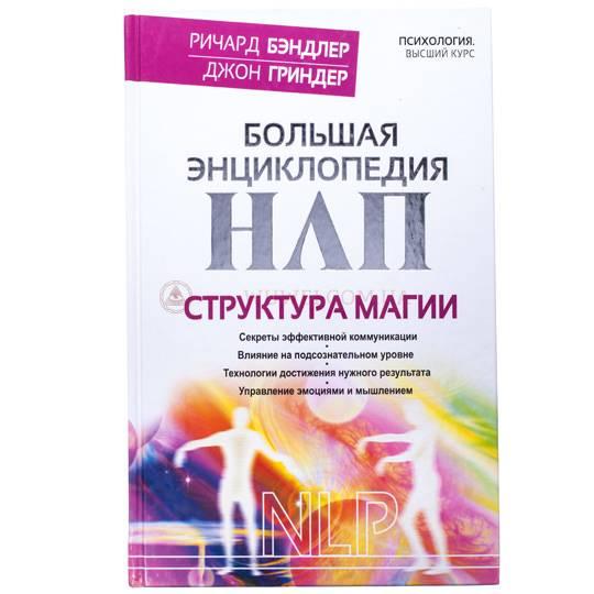 Большая энциклопедия НЛП