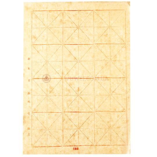 Прописи для каллиграфии 26 х 37 см