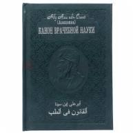 Канон врачебной науки (10 томов)
