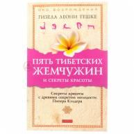 Пять тибетских жемчужин и секреты красоты