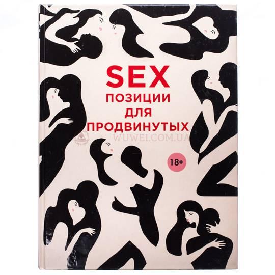 SEX позици для продвинутых