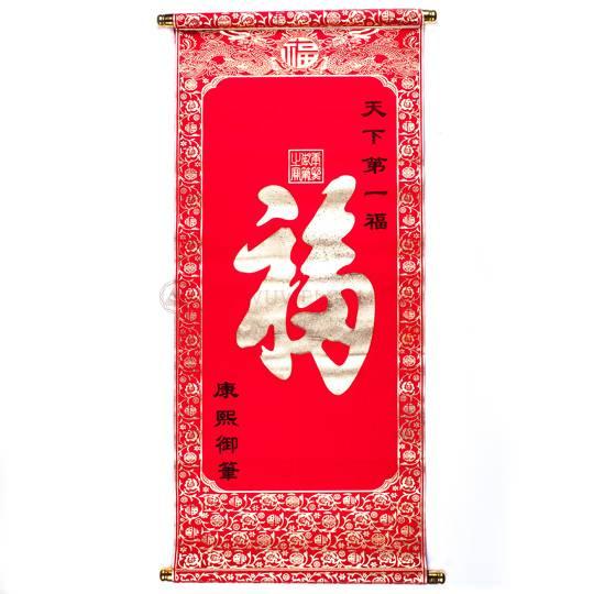 Свиток красный тканевый « Иероглиф счастья»