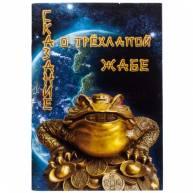 Сказание о трехлапой жабе