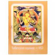 Тибетское гадание Мо (мягкий переплет)