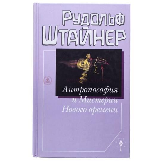 Антропософия и мистерия Нового времени