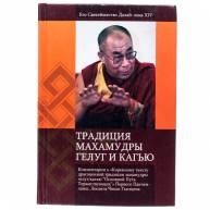 Традиции махамудры гелуг и касью