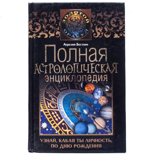 Полная астрологическая энциклопедия по дню рождения