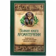 Полная книга ароматерапии