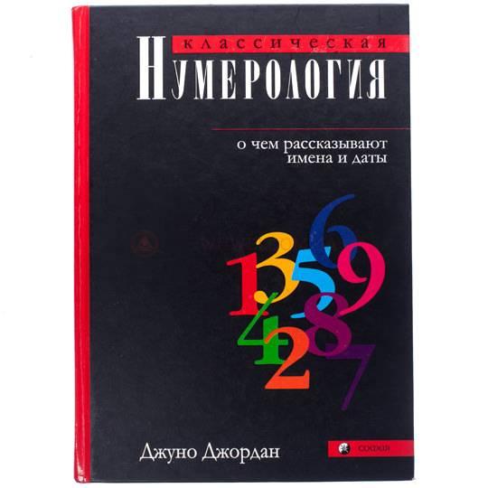 Классическая нумерология (тв)