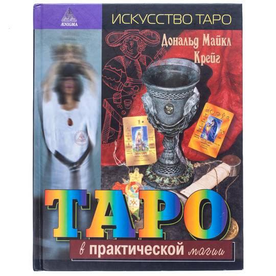 gde-kupit-v-moskve-taro-seksualnoy-magii