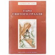 Книга Таро Святого Грааля (кн)