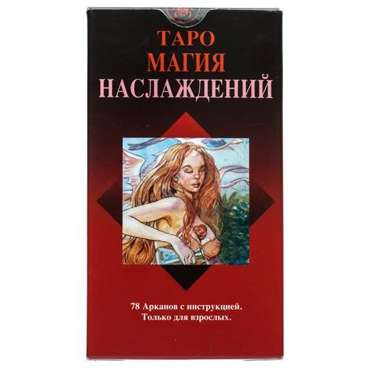 Купить таро сексуальной магии харьков