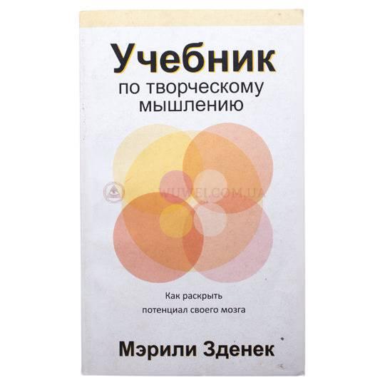 Учебник по творческому мышлению