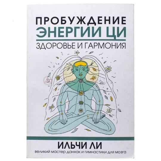 Пробуждение энергии ци.Здоровье и гармония