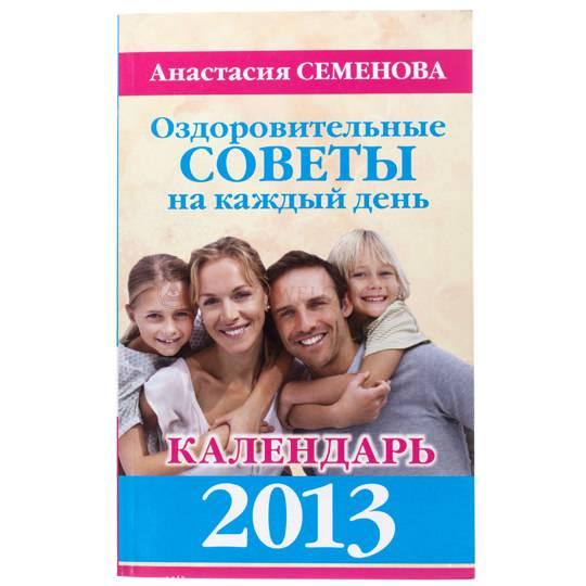 Оздоровительные советы на каждый день 2013