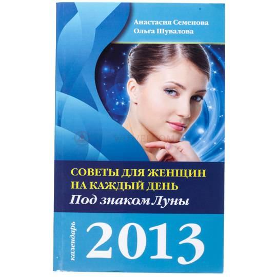Советы для женщин на каждый день 2013