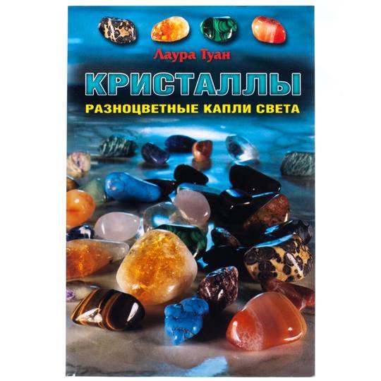 Кристаллы (книга+14 кристаллов)