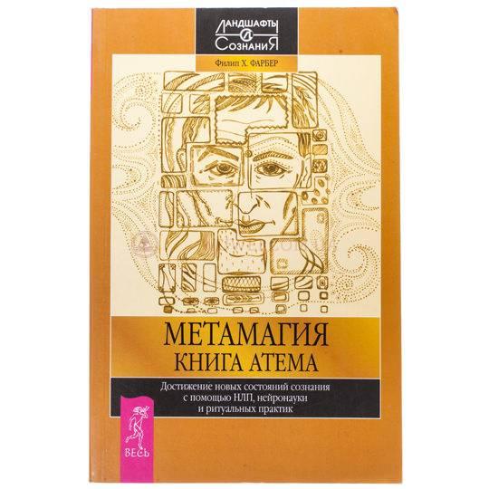 Метамагия. Книга Атема. Достижение новых состояний сознания с НЛП