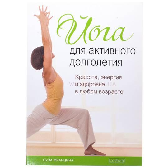 Йога для активного долголетия