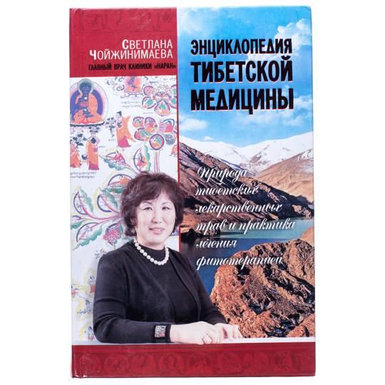 Энциклопедия тибетской медицины