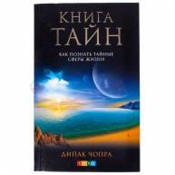 Книга тайн