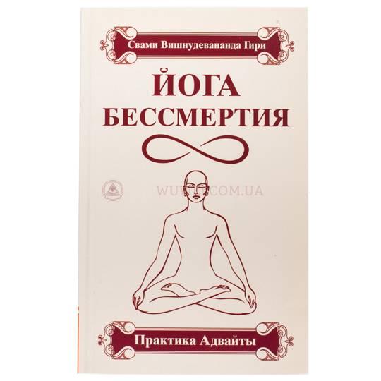 Йога бессмертия
