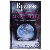 Большая книга медитаций