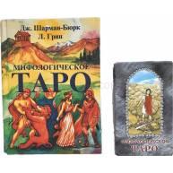 Карты Таро + Книга