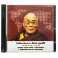 """Далай Лама XIV"""